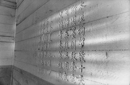 08chinesecharacterwalldetail